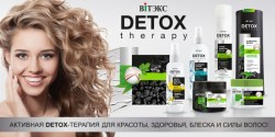 Detox therapy (волосы)