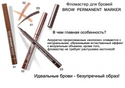 brow_permanent_marker